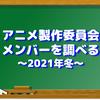 アニメ製作委員会メンバーを調べる〜2021年冬〜