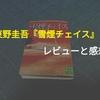 東野圭吾『雪煙チェイス』レビューと感想