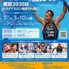 「トライアスロン」東京オリンピックに向けて! JOCオリンピック競技間トランスファー・トライアル