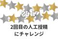 【2017年1月】年が明け、2回目の人工授精へ