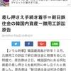 【南朝鮮】人の金に手を出す基地外傀儡💢💢💢終了のお知らせ【人治傀儡】