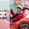 【車と赤ちゃん】『BABY IN CAR』ステッカーを貼る意味|ステッカーが出来た理由などを調べてまとめてみた