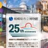 相模原市立博物館、第1回 プラネタリウム寄席 「ほしぞら亭」開催中止!