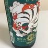 【思わずジャケ買い】竹の園、九尾 純米大吟醸 超辛口の味の評価と感想