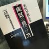 【読書】「名医が教える病気の見つけ方―匠の技術と高度先進医療との融合」掛谷和俊:著