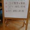 """コアー建築工房 in 福知山""""HORI建築魅せる現場視察"""""""