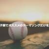 高校野球のテーマソングといえば熱闘甲子園!!過去オススメのテーマソングを厳選