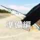 【初心者向け】大阪湾のサヨリ釣りスタートガイド[準備編]