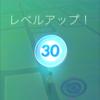 【ポケモンGO】30レベルの現状と目標