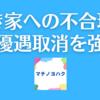 空き家への不合理な税優遇取消を強化【神戸市】