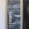 2019韓国の旅 初冬 7