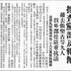 青島紡績会社の罷業事件 海軍陸戦隊の上陸と国術館閉鎖要求(1936.12)