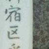 【新宿区】番衆町