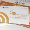 台湾旅行記:海外モバイル編 台湾でプリペイドSIMを使う