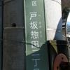 戸坂惣田と戸坂町