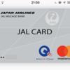 ついに、JALカードがApple Payに対応!