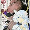オススメ漫画 [贄姫と獣の王]
