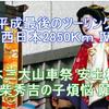 滋賀県長浜町で出会った「長浜曳山祭り」& 『彦根城と ひこにゃん』🐱