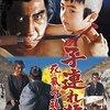【映画感想】『子連れ狼 死に風に向う乳母車』(1972) / 若山富三郎版「子連れ狼」シリーズ第3作