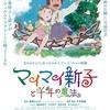 映画16「マイマイ新子と千年の魔法」(2009年/95分)