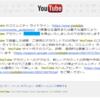 YouTube アカウントが突然停止になってしまった話