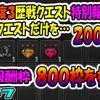 【MHW】危険度3歴戦クエスト特別報酬枠4枠のクエストを200周回!特別報酬枠800枠を検証!#57