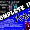 【デジフェス2018】Native Instruments KOMPLETE11大解剖セミナー!