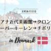 北欧旅行2日目~デンマーク、コペンハーゲン近郊~