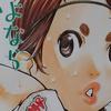 漫画『さよなら私のクラマー』の「ソッシー」こと曽志崎 緑が妙に可笑しい