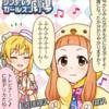 【シン劇】シンデレラガールズ劇場第21話〜デビューは個性の色、鮮やかに〜