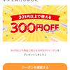 【ラクマ】301円以上で使える300円引きクーポンほか、クーポン祭り開催中!