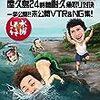 大泉洋さんが北海道の偉人になりつつある!