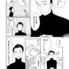 婚活体験記~坂口健太郎似の薬剤師②~