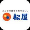 【松屋】チェーン店の朝ごはん Vol4