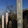 【22/日本百名山】2017年3月11日 筑波山~シーズン開幕~