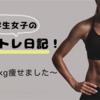 中学生女子の筋トレ日記!〜○kg痩せました〜【Part6】