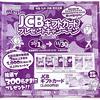中国・九州・沖縄 限定企画|JCBギフトカードプレゼントキャンペーン