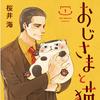 桜井海 おじさまと猫 ドラマ化と絵本と同時発売が決定 草刈正雄主演 放送日と時間