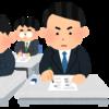 平成30年度行政書士試験を受験しました。