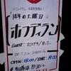 ホフディラン メジャーデビュー14周年記念日『14年の土曜日』@SHIBUYA-AX