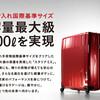 スーツケースレンタルは便利!!