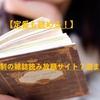 【定番も読める!】月額定額制の雑誌読み放題サイト7選まとめ【おすすめ】