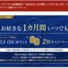JAL修行お好きな1カ月間いつでもFLY ONポイント2倍キャンペーン!!登録はお早めにw