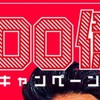 【paypay】100億円第2弾・変更点に注意!