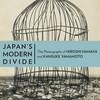 日本における近代の分裂