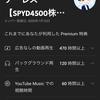 YouTubeプレミアムは絶対に加入するべし【元が取れる投資】
