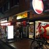 【今週のラーメン1885】 麺創研 紅 国分寺店 (東京・国分寺) 紅まぜそば