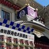 実に9ヵ月ぶりのコロナ禍の歌舞伎座:『蜘蛛の絲宿直噺』