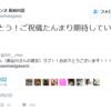 長谷川忍(シソンヌ)の入籍がYahoo!のトップニュースになったこと