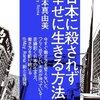 【読書感想】日本に殺されず幸せに生きる方法 ☆☆☆